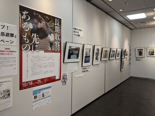 What Comes After Detention: Exhibition on the Lives of Asylum Seekers in Japan (10/25)